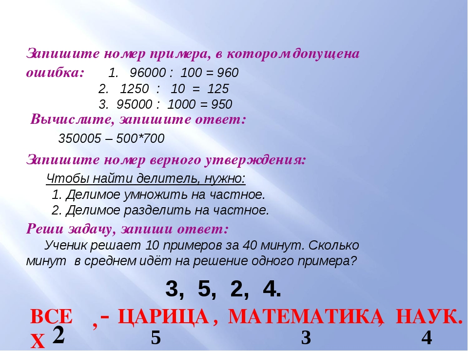 ВСЕХ 2 5 3 4 , ЦАРИЦА , МАТЕМАТИКА , НАУК. Вычислите, запишите ответ: 350005...