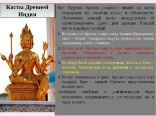 Бог Пуруши Брахма разделил людей на касты определив их занятия, права и обяза