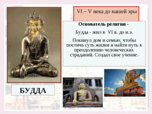 VI – V века до нашей эры Основатель религии - Будда - жил в VI в. до н.э. Пок