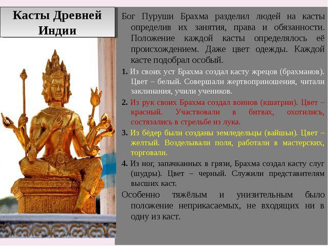 Бог Пуруши Брахма разделил людей на касты определив их занятия, права и обяза...