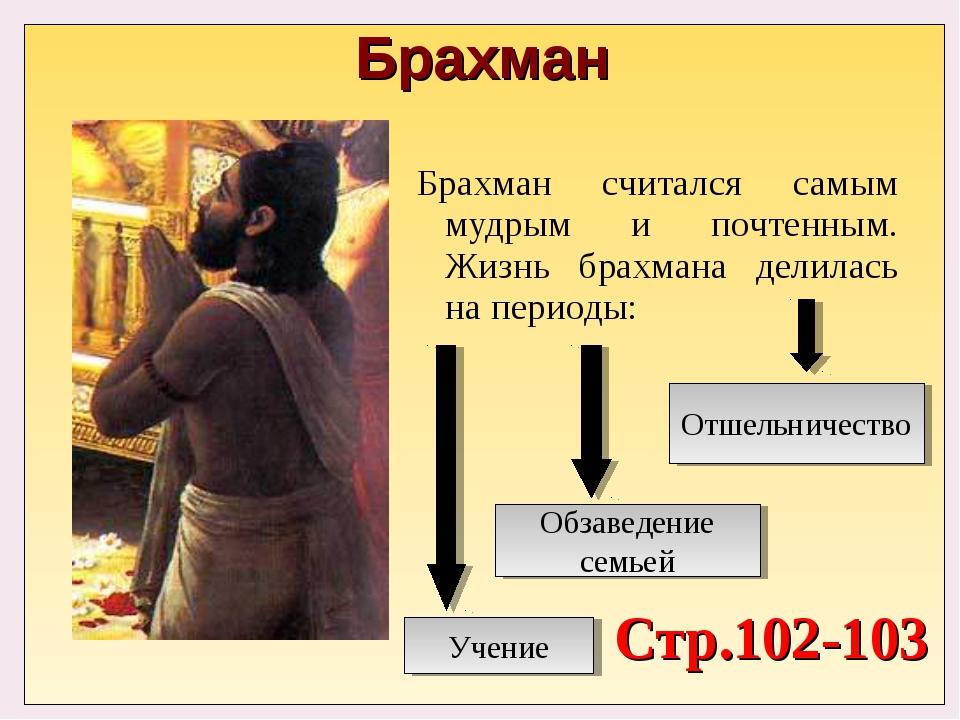 Брахман Брахман считался самым мудрым и почтенным. Жизнь брахмана делилась на...