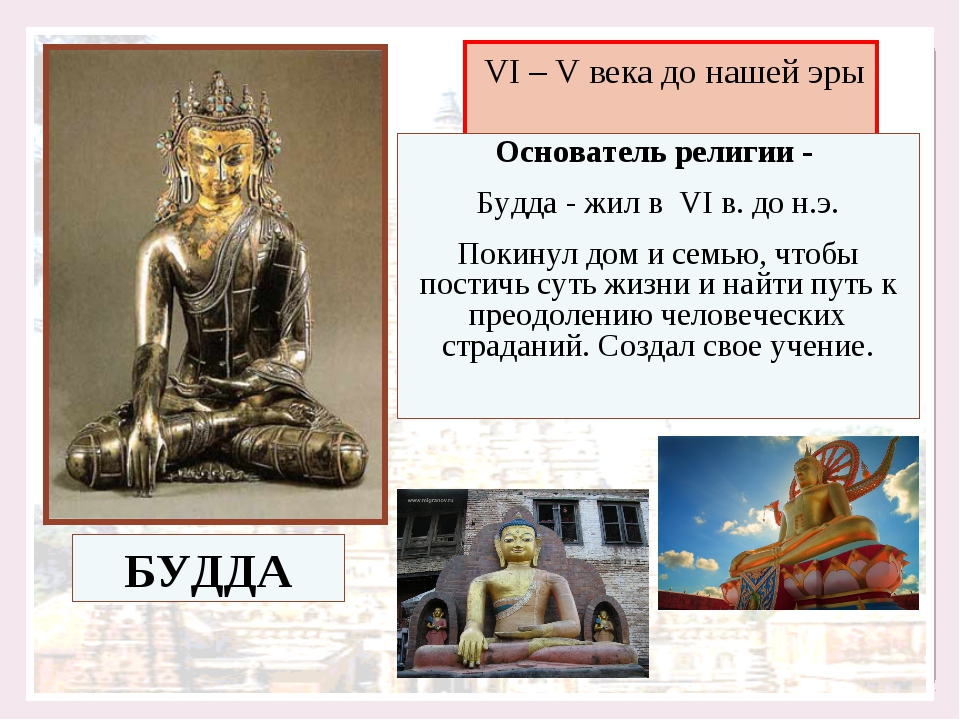 VI – V века до нашей эры Основатель религии - Будда - жил в VI в. до н.э. Пок...