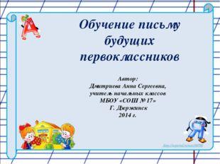 Обучение письму будущих первоклассников Автор: Дмитриева Анна Сергеевна, учит