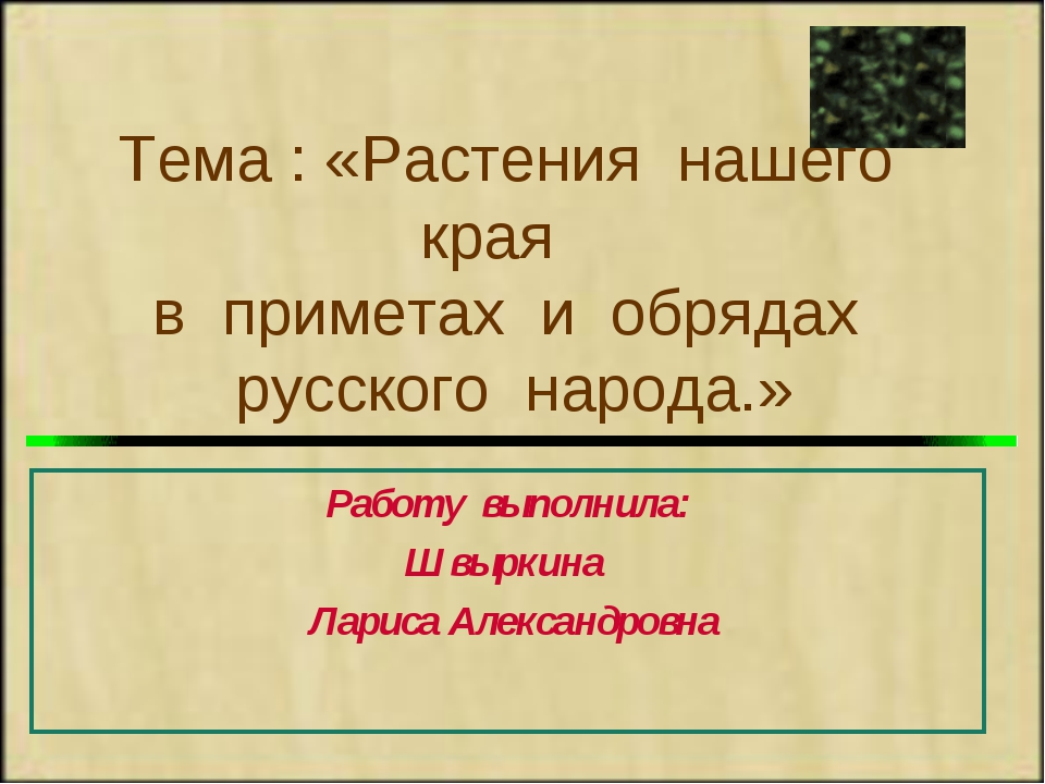 Тема : «Растения нашего края в приметах и обрядах русского народа.» Работу в...