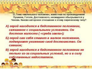 11.Тема «маленького человека», известная по произведениям Пушкина, Гоголя, До