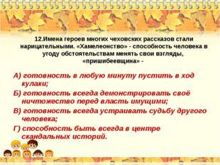 12.Имена героев многих чеховских рассказов стали нарицательными. «Хамелеонств