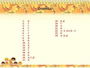 Ответы: Б Г Г Г Г Г А В Б А Б А Г В Б А, Г, Д Б Б, Д Г А В А - 3, Б-2, В – 3