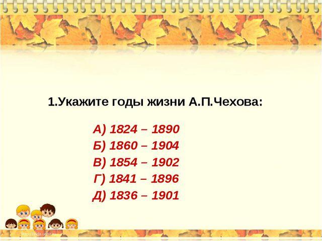 Контрольная работа тест по творчеству А П Чехова  Укажите годы жизни А П Чехова А 1824 1890