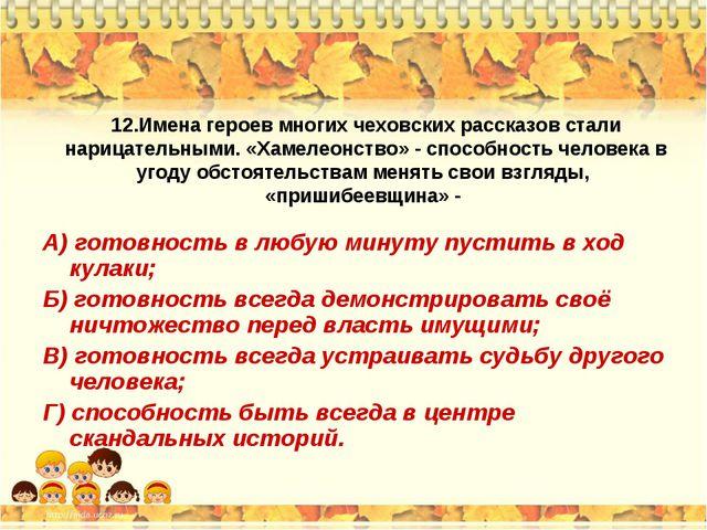 12.Имена героев многих чеховских рассказов стали нарицательными. «Хамелеонств...