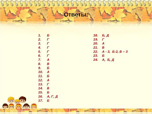 Ответы: Б Г Г Г Г Г А В Б А Б А Г В Б А, Г, Д Б Б, Д Г А В А - 3, Б-2, В – 3...