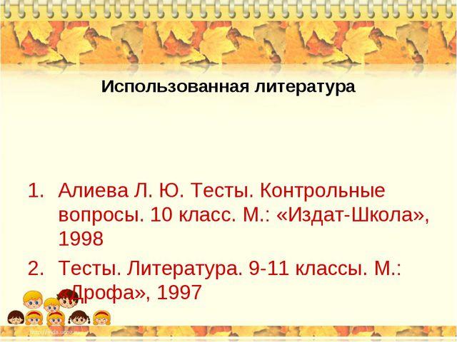 Использованная литература Алиева Л. Ю. Тесты. Контрольные вопросы. 10 класс....