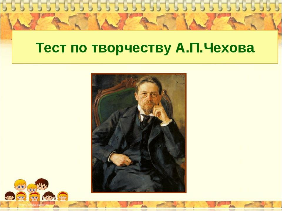 Тест по творчеству А.П.Чехова