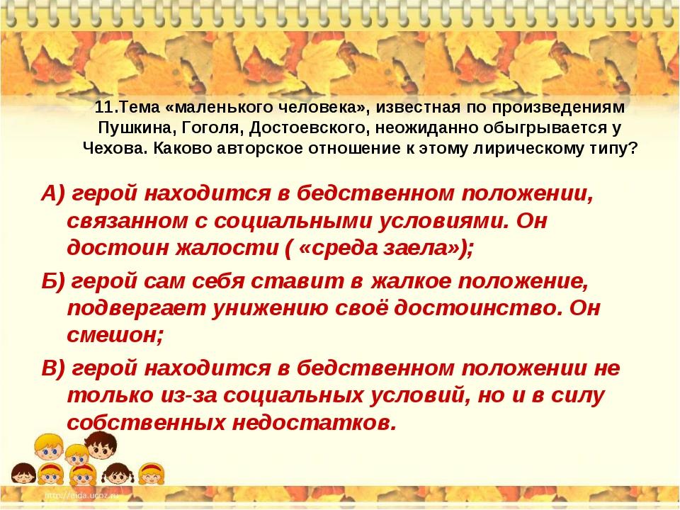 11.Тема «маленького человека», известная по произведениям Пушкина, Гоголя, До...