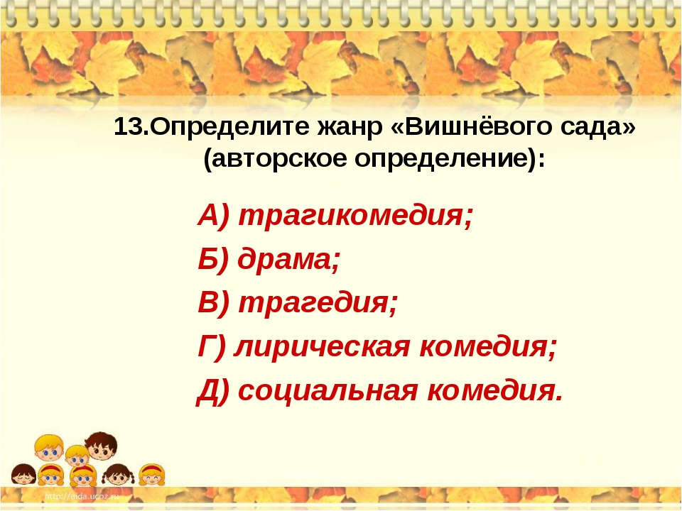 13.Определите жанр «Вишнёвого сада» (авторское определение): А) трагикомедия;...