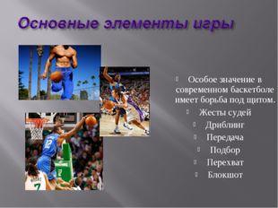 Особое значение в современном баскетболе имеет борьба под щитом. Жесты судей