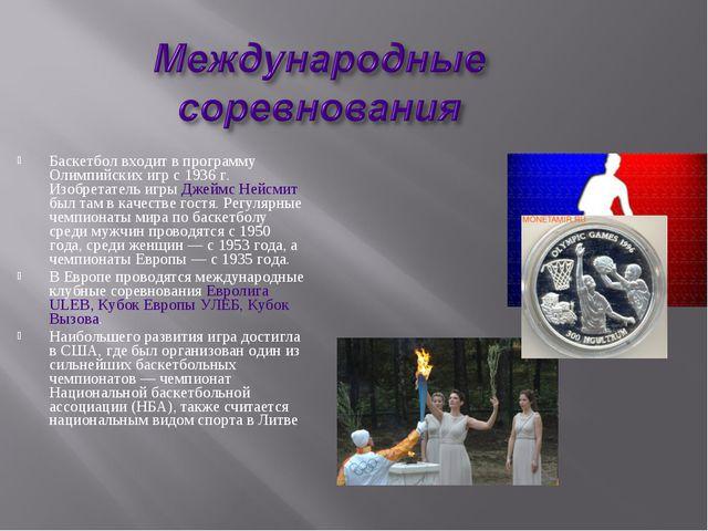 Баскетбол входит в программу Олимпийских игр с 1936 г. Изобретатель игры Джей...