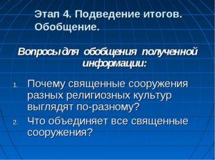 Этап 4. Подведение итогов. Обобщение. Вопросы для обобщения полученной информ