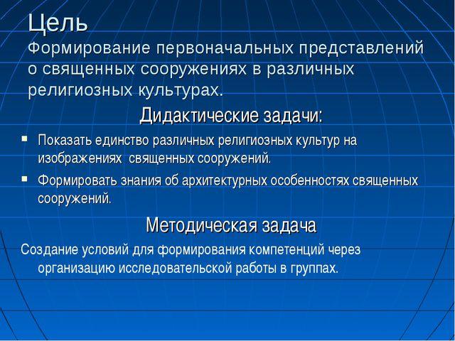 Цель Формирование первоначальных представлений о священных сооружениях в разл...