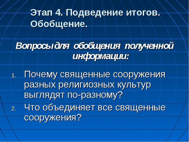 Этап 4. Подведение итогов. Обобщение. Вопросы для обобщения полученной информ...
