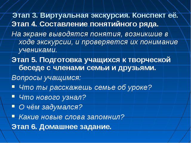 Этап 3. Виртуальная экскурсия. Конспект её. Этап 4. Составление понятийного р...