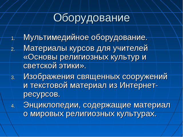 Оборудование Мультимедийное оборудование. Материалы курсов для учителей «Осно...