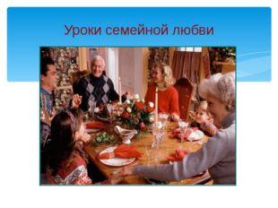 Уроки семейной любви