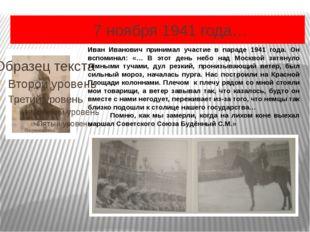 7 ноября 1941 года… Иван Иванович принимал участие в параде 1941 года. Он вс