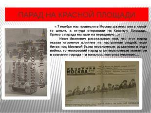 ПАРАД НА КРАСНОЙ ПЛОЩАДИ « 7 ноября нас привезли в Москву, разместили в какой
