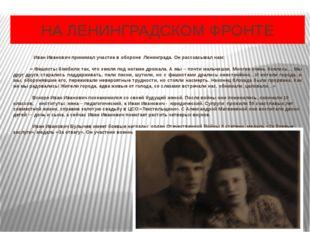 НА ЛЕНИНГРАДСКОМ ФРОНТЕ Иван Иванович принимал участие в обороне Ленинграда.