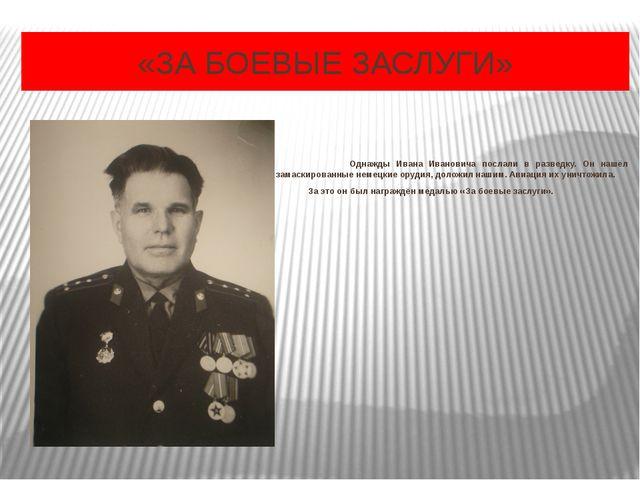 «ЗА БОЕВЫЕ ЗАСЛУГИ» Однажды Ивана Ивановича послали в разведку. Он нашёл зама...