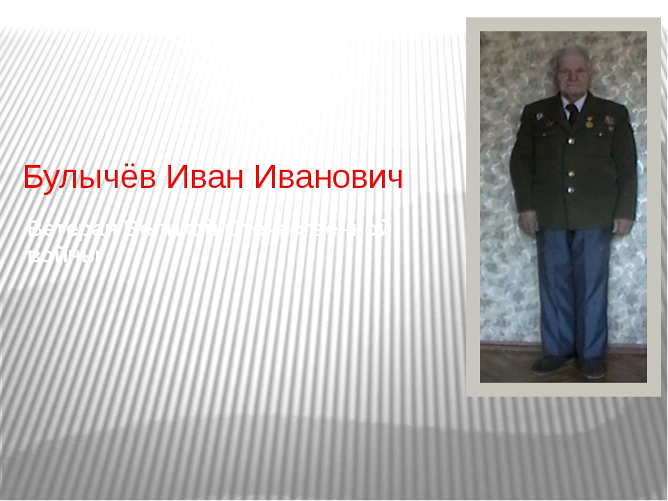 Булычёв Иван Иванович Ветеран Великой Отечественной войны