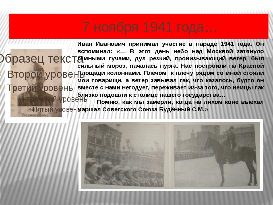 7 ноября 1941 года… Иван Иванович принимал участие в параде 1941 года. Он вс...