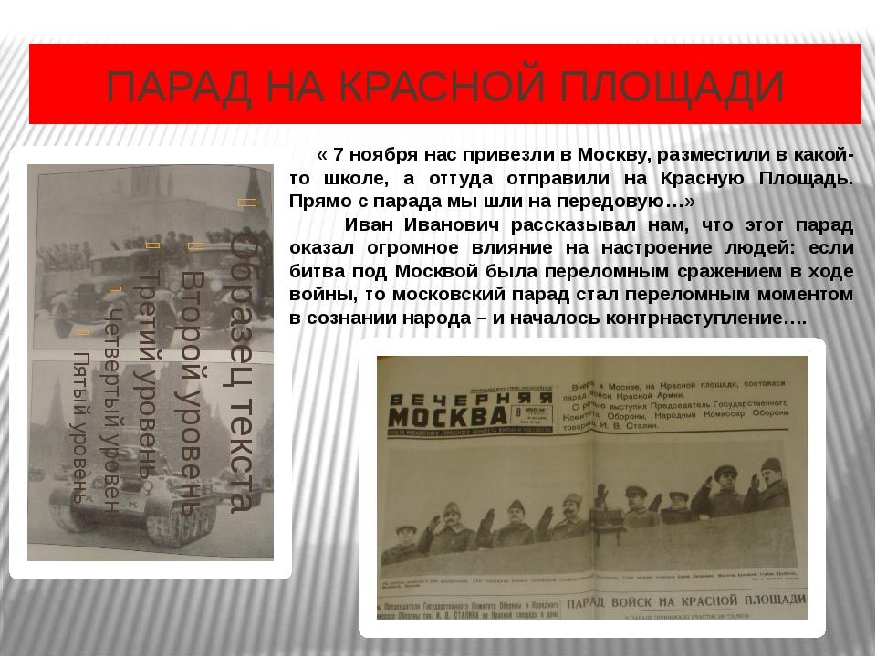 ПАРАД НА КРАСНОЙ ПЛОЩАДИ « 7 ноября нас привезли в Москву, разместили в какой...