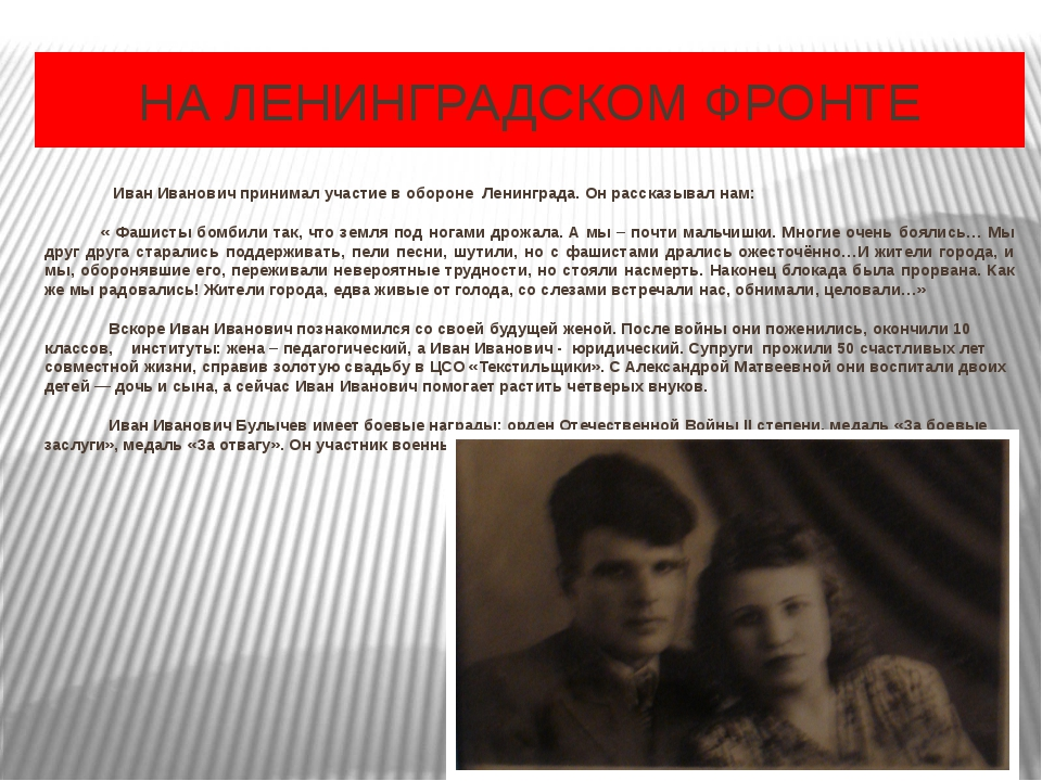 НА ЛЕНИНГРАДСКОМ ФРОНТЕ Иван Иванович принимал участие в обороне Ленинграда....
