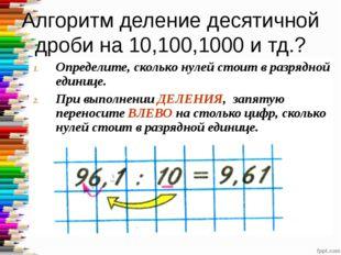 Алгоритм деление десятичной дроби на 10,100,1000 и тд.?