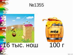 №1355 16 тыс. нош 100 г