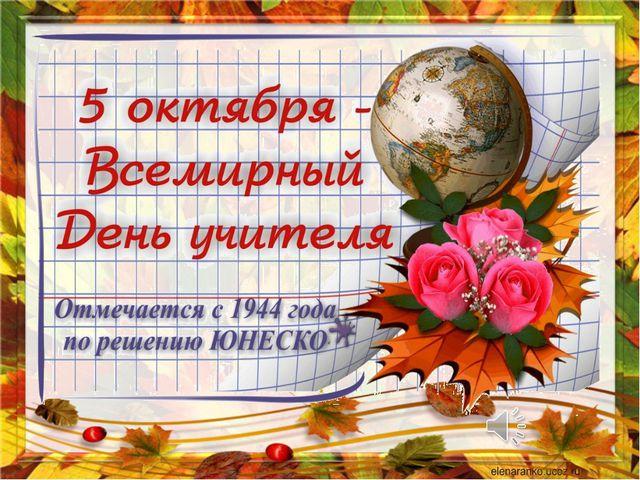 Изображение - День учителя поздравление презентация img0