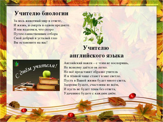 Изображение - День учителя поздравление презентация img6