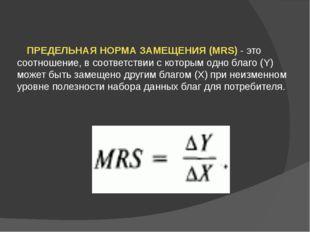 ПРЕДЕЛЬНАЯ НОРМА ЗАМЕЩЕНИЯ (MRS) - это соотношение, в соответствии с котор