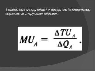 Взаимосвязь между общей и предельной полезностью выражается следующим образом: