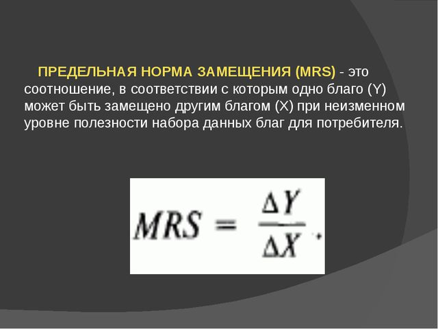 ПРЕДЕЛЬНАЯ НОРМА ЗАМЕЩЕНИЯ (MRS) - это соотношение, в соответствии с котор...