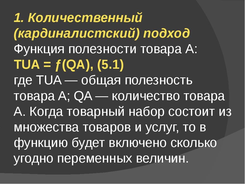 1. Количественный (кардиналистский) подход Функция полезности товара А: TUA=...