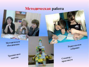 Методическая работа Методическое объединение Семинар - практикум Родительское