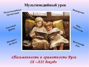 Мультимедийный урок «Письменность и грамотность Руси IX –XII веков» Мультимед