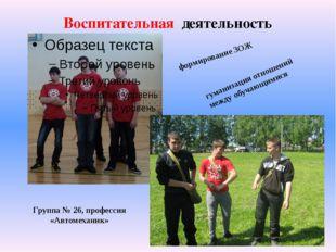 Воспитательная деятельность Группа № 26, профессия «Автомеханик» формирование