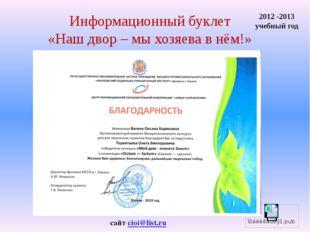 Информационный буклет «Наш двор – мы хозяева в нём!» 2012 -2013 учебный год с