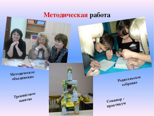 Методическая работа Методическое объединение Семинар - практикум Родительское...
