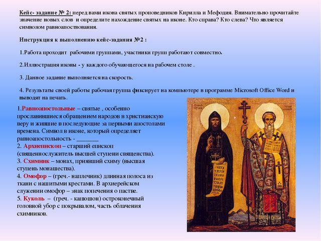 Кейс- задание № 2: перед вами икона святых проповедников Кирилла и Мефодия. В...