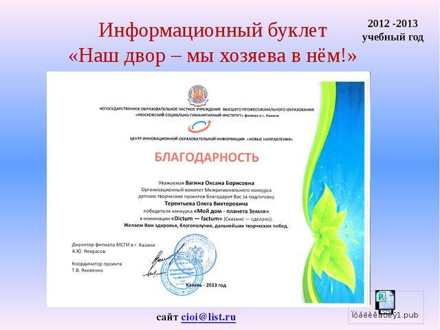 Информационный буклет «Наш двор – мы хозяева в нём!» 2012 -2013 учебный год с...