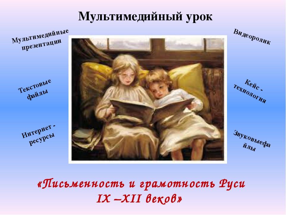 Мультимедийный урок «Письменность и грамотность Руси IX –XII веков» Мультимед...